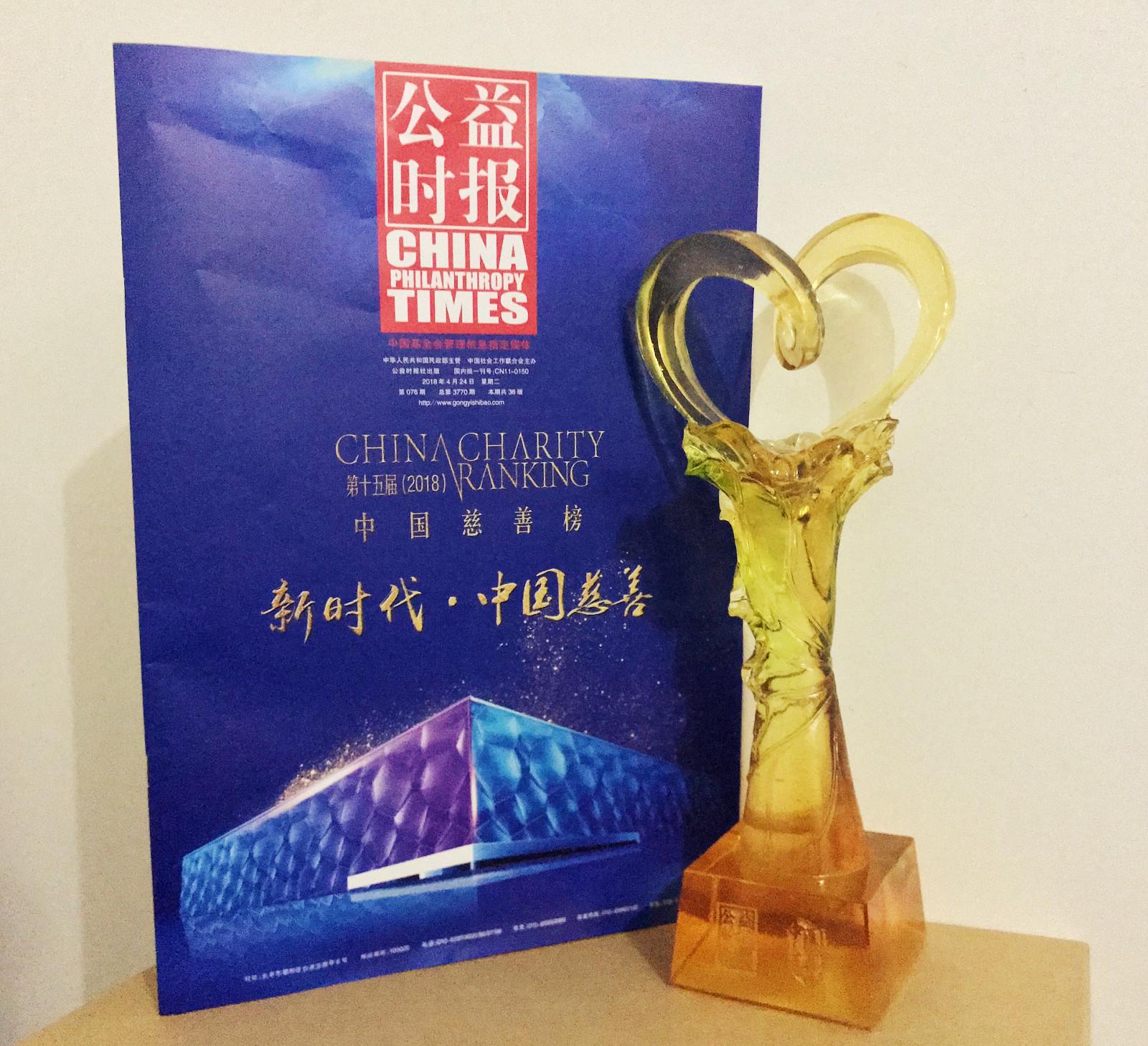 大陆三级片先锋影�_2018中国慈善榜揭晓,nu skin成唯一连续九年获奖企业